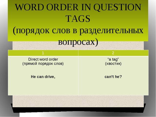 WORD ORDER IN QUESTION TAGS (порядок слов в разделительных вопросах) 1 2 Dire...