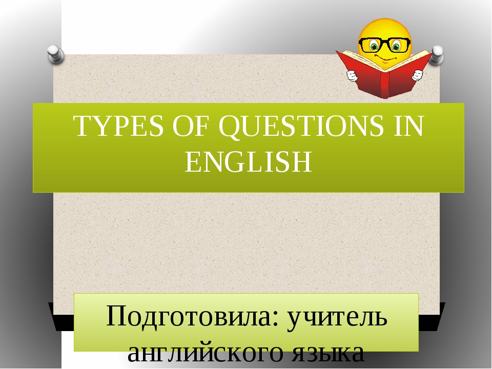 TYPES OF QUESTIONS IN ENGLISH Подготовила: учитель английского языка Вирютина...