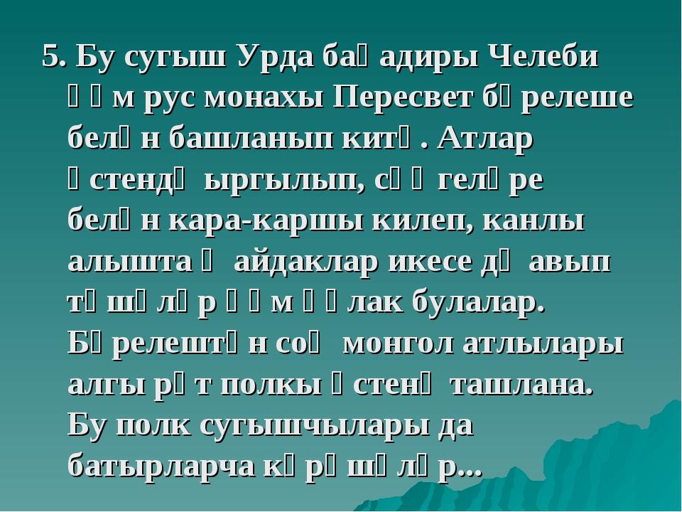 5. Бу сугыш Урда баһадиры Челеби һәм рус монахы Пересвет бәрелеше белән башл...