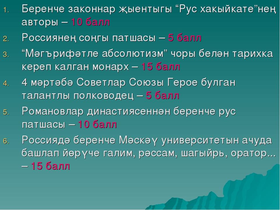 """Беренче законнар җыентыгы """"Рус хакыйкате""""нең авторы – 10 балл Россиянең соңг..."""