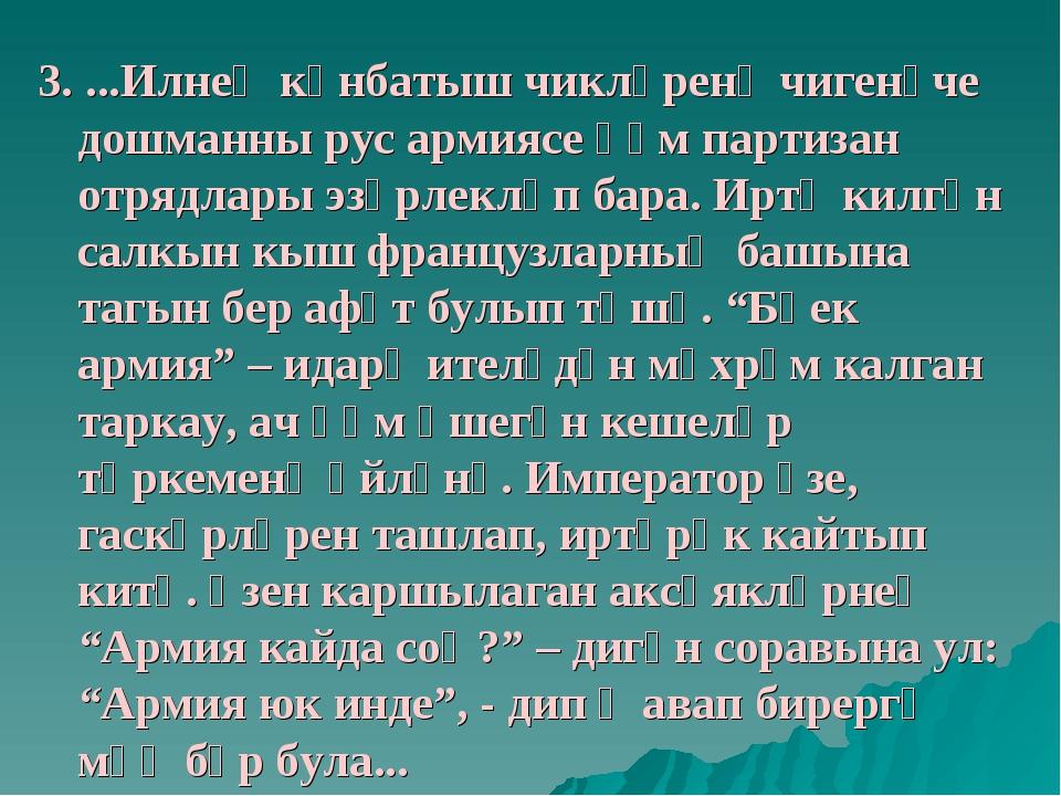 3. ...Илнең көнбатыш чикләренә чигенүче дошманны рус армиясе һәм партизан от...