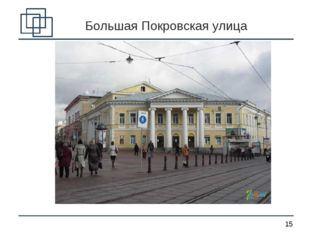Большая Покровская улица *