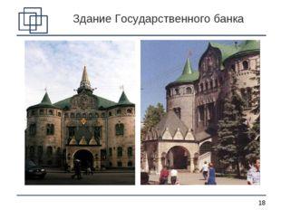Здание Государственного банка *