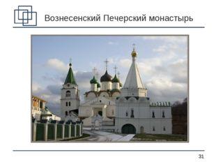 Вознесенский Печерский монастырь *