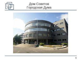 Дом Советов Городская Дума *