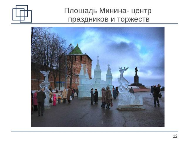 Площадь Минина- центр праздников и торжеств *