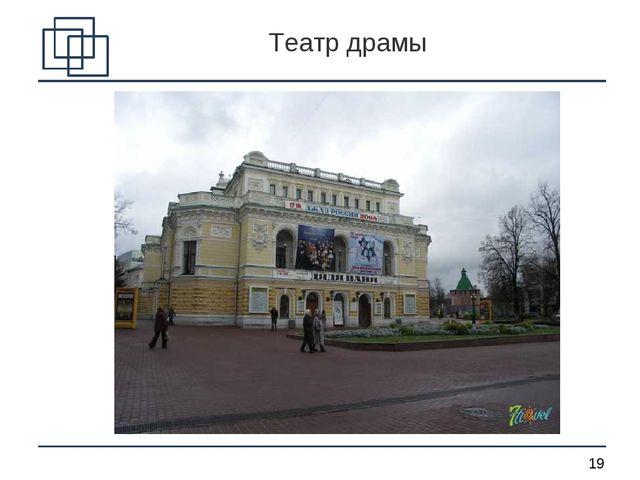 Театр драмы *