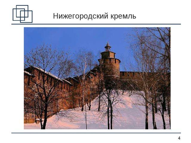 Нижегородский кремль *