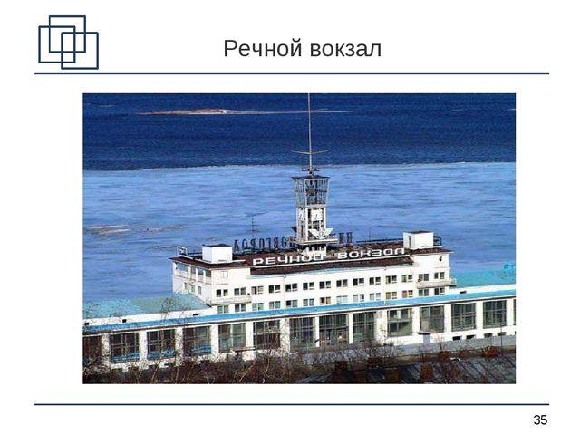 Речной вокзал *