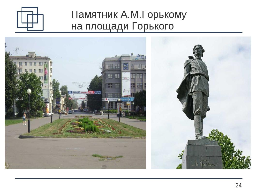 Памятник А.М.Горькому на площади Горького *