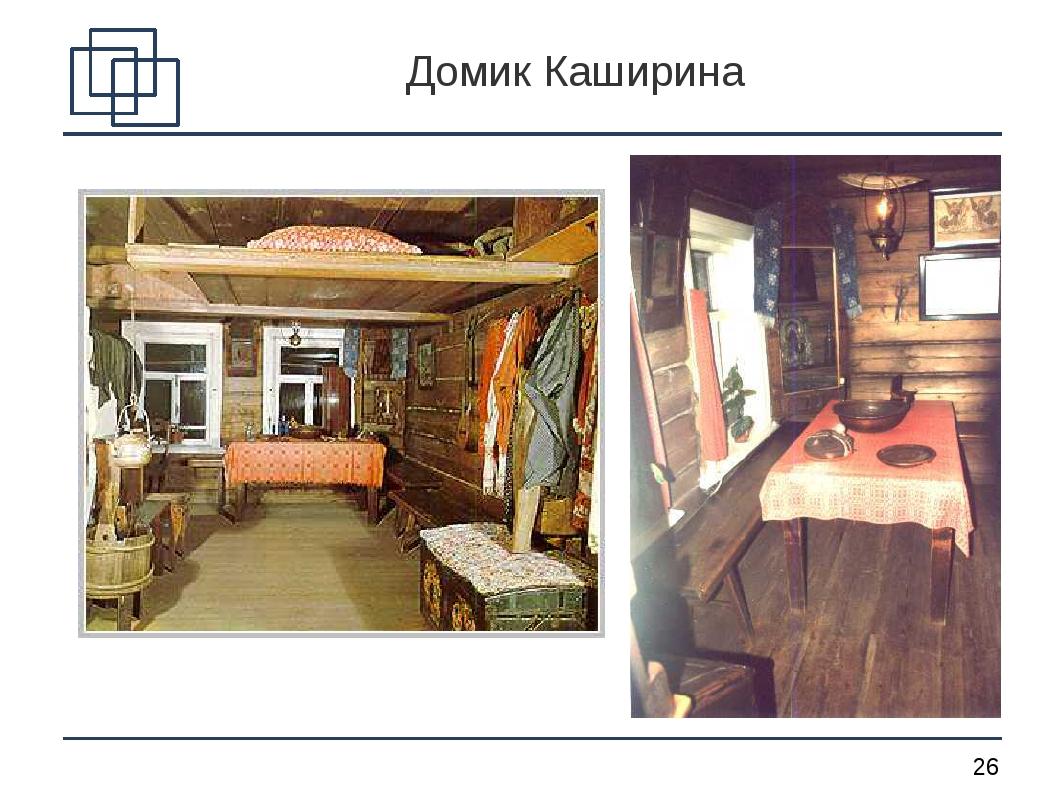 Домик Каширина *