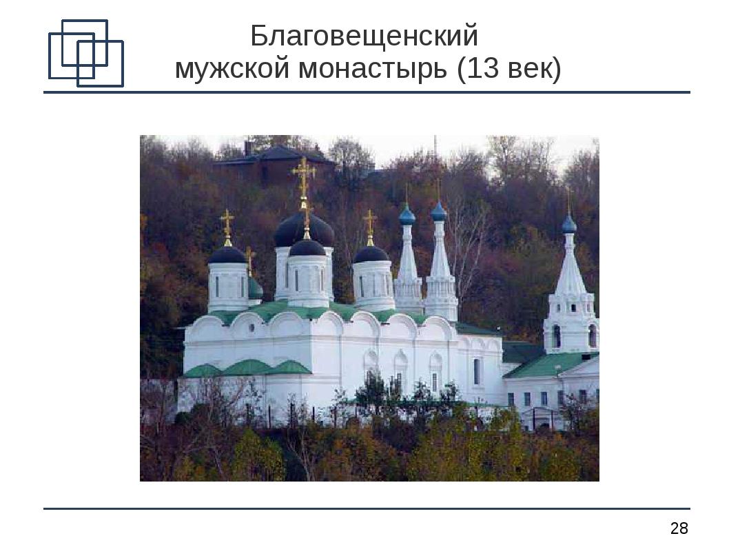 Благовещенский мужской монастырь (13 век) *