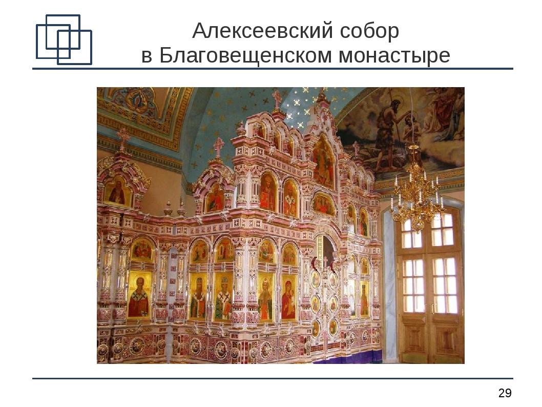 Алексеевский собор в Благовещенском монастыре *