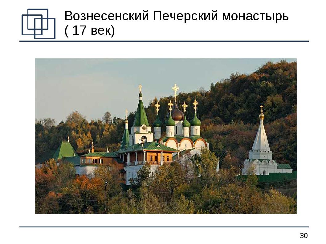 Вознесенский Печерский монастырь ( 17 век) *