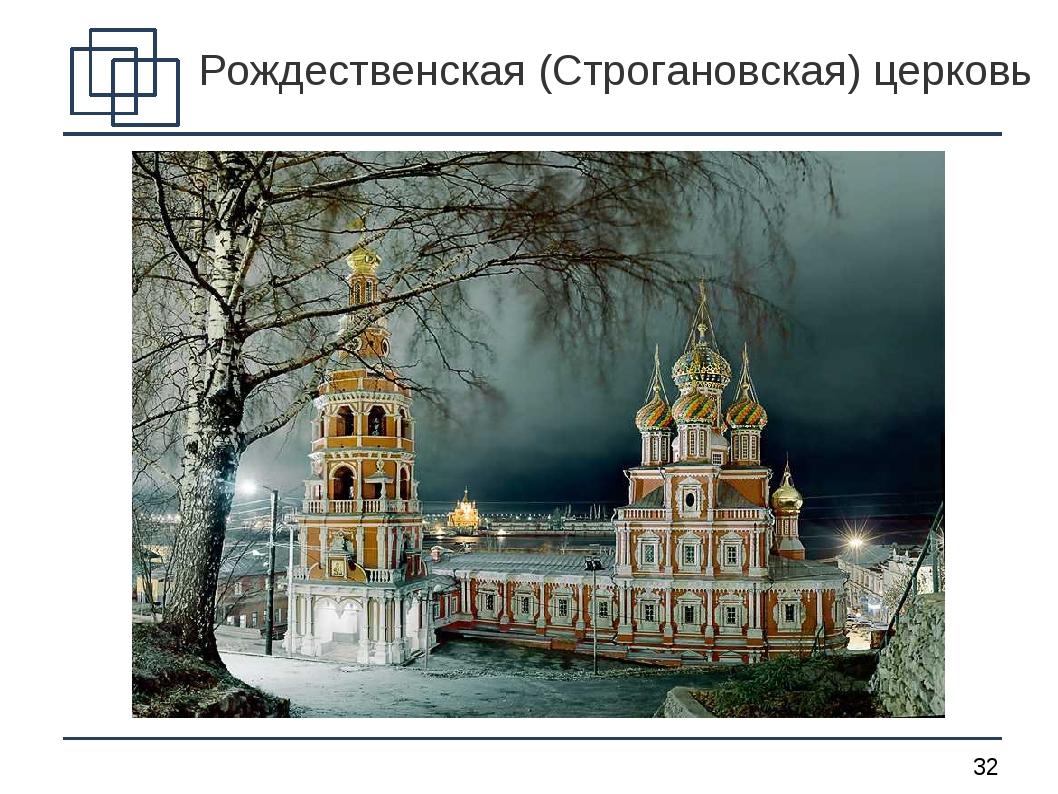 Рождественская (Строгановская) церковь *