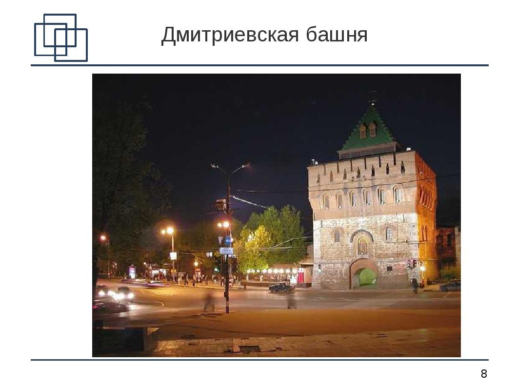 Дмитриевская башня *