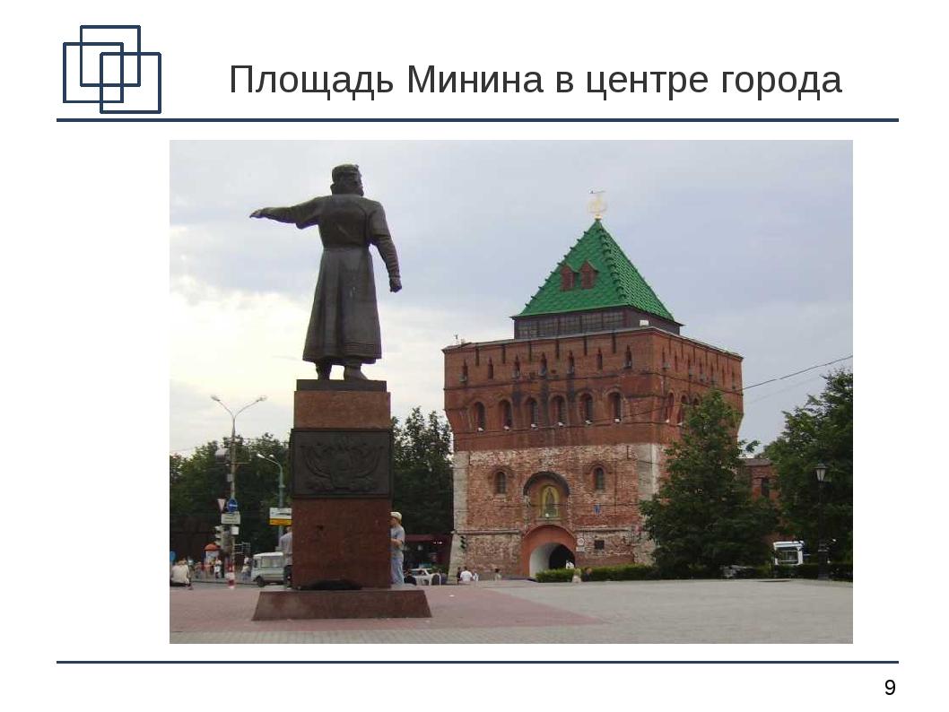 Площадь Минина в центре города *