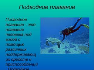 Подводное плавание Подводное плавание - это плавание человека под водой с пом