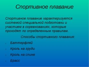Спортивное плавание Спортивное плавание характеризуется системой специальной