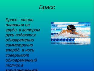 Брасс Брасс - стиль плавания на груди, в котором руки подаются одновременно с