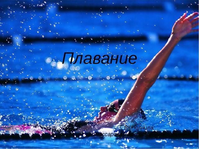 Плавание Выполнила: Комиссарова Анастасия Анатольевна