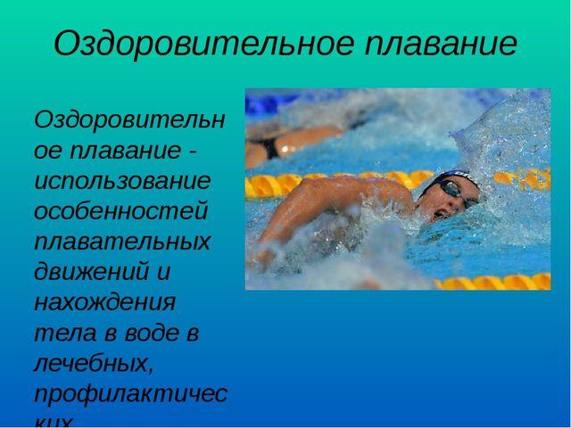 Оздоровительное плавание Оздоровительное плавание - использование особенносте...