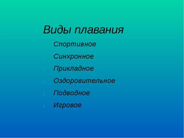 Виды плавания Спортивное Синхронное Прикладное Оздоровительное Подводное Игро...