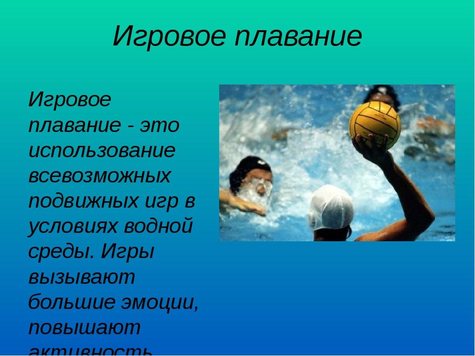 Игровое плавание Игровое плавание - это использование всевозможных подвижных...