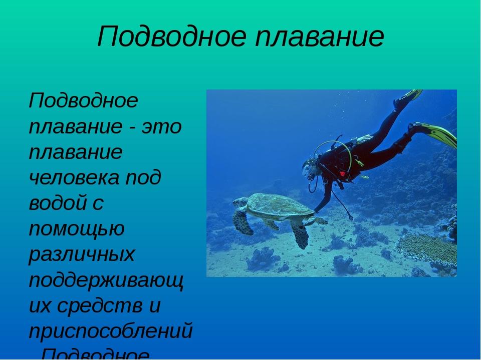 Подводное плавание Подводное плавание - это плавание человека под водой с пом...