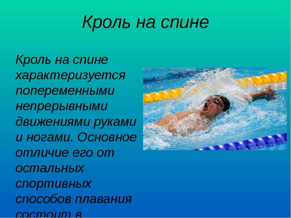 стили плавания фото и описание можете оставить свои
