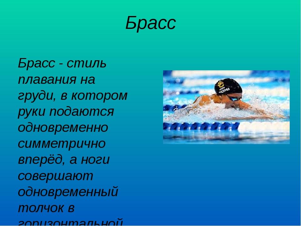 Брасс Брасс - стиль плавания на груди, в котором руки подаются одновременно с...