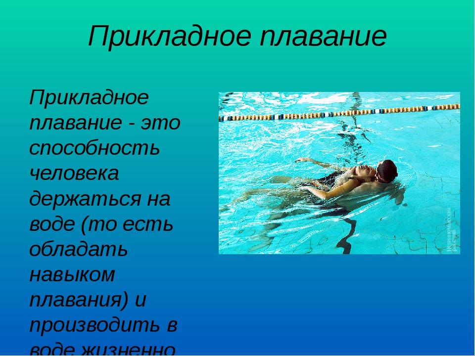 Прикладное плавание Прикладное плавание - это способность человека держаться...
