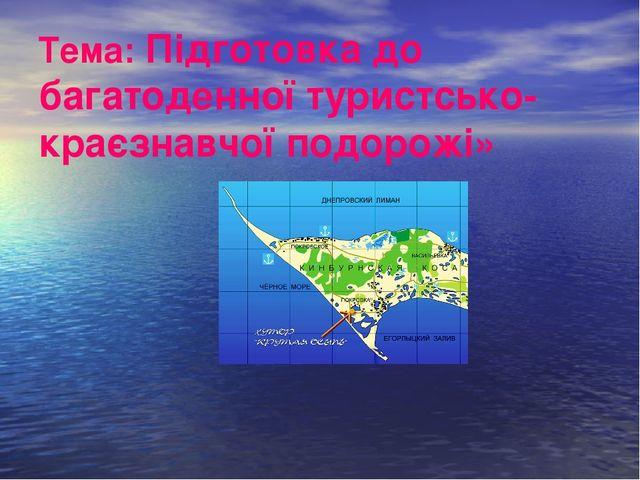 Тема: Підготовка до багатоденної туристсько- краєзнавчої подорожі»