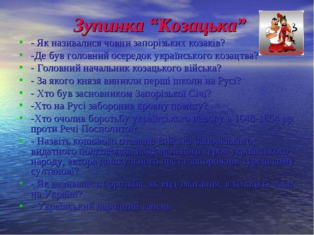 """Зупинка """"Козацька"""" - Як називалися човни запорізьких козаків? -Де був головни..."""