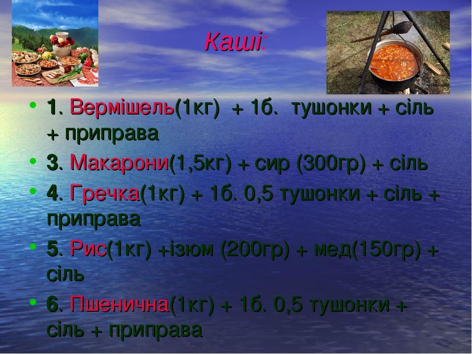 Каші: 1. Вермішель(1кг) + 1б. тушонки + сіль + приправа 3. Макарони(1,5кг) +...