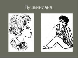 Пушкиниана.