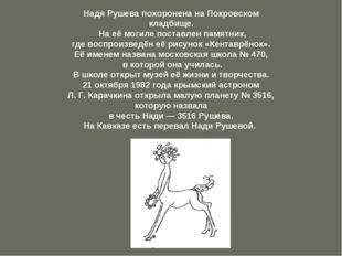 Надя Рушева похоронена на Покровском кладбище. На её могиле поставлен памятни