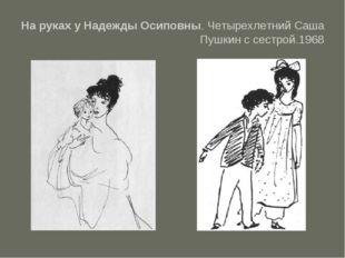 На руках у Надежды Осиповны. Четырехлетний Саша Пушкин с сестрой.1968