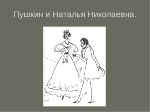Пушкин и Наталья Николаевна.