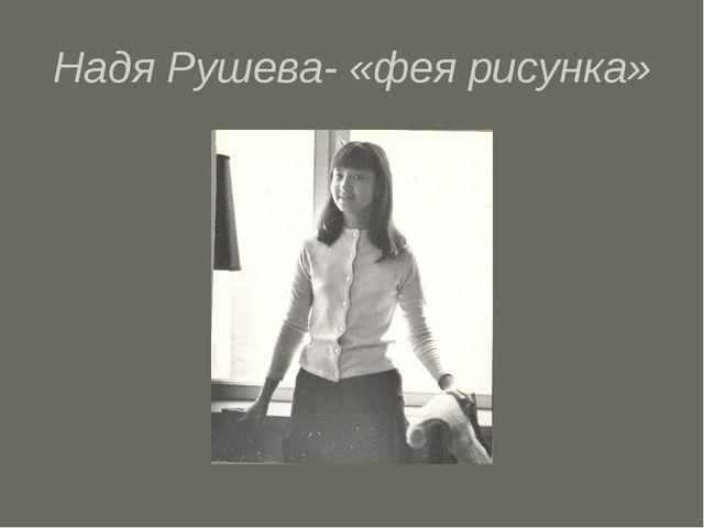 Надя Рушева- «фея рисунка»