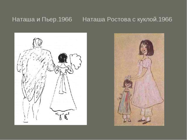 Наташа и Пьер.1966 Наташа Ростова с куклой.1966