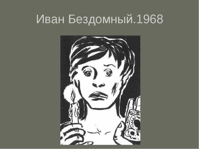 Иван Бездомный.1968