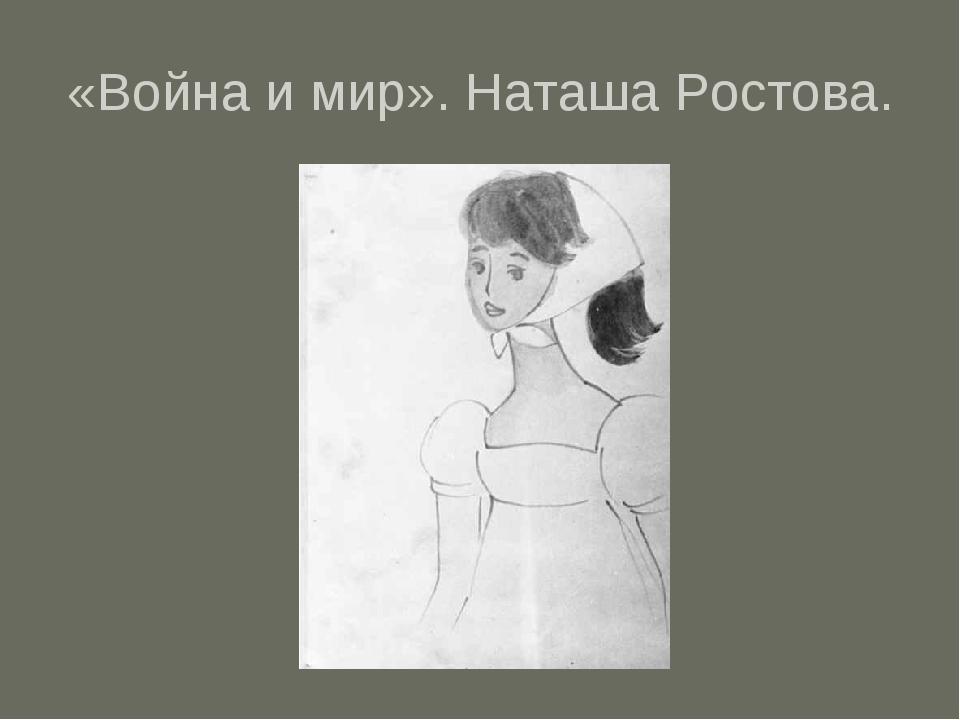 «Война и мир». Наташа Ростова.
