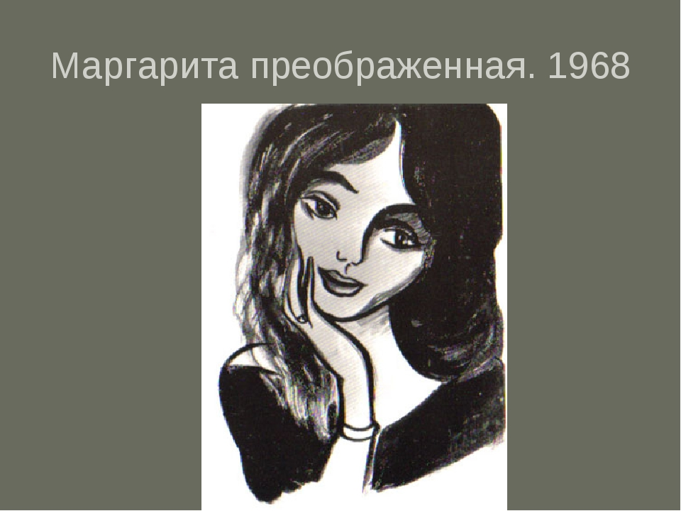 Маргарита преображенная. 1968