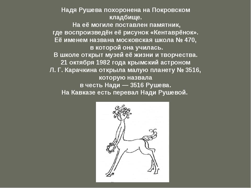 Надя Рушева похоронена на Покровском кладбище. На её могиле поставлен памятни...