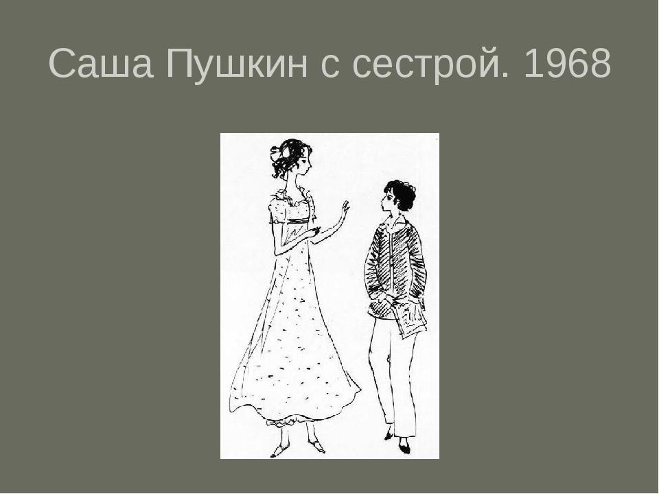 Саша Пушкин с сестрой. 1968