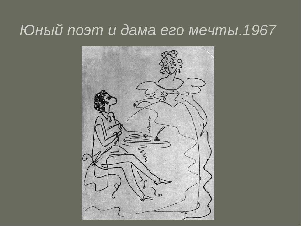 Юный поэт и дама его мечты.1967