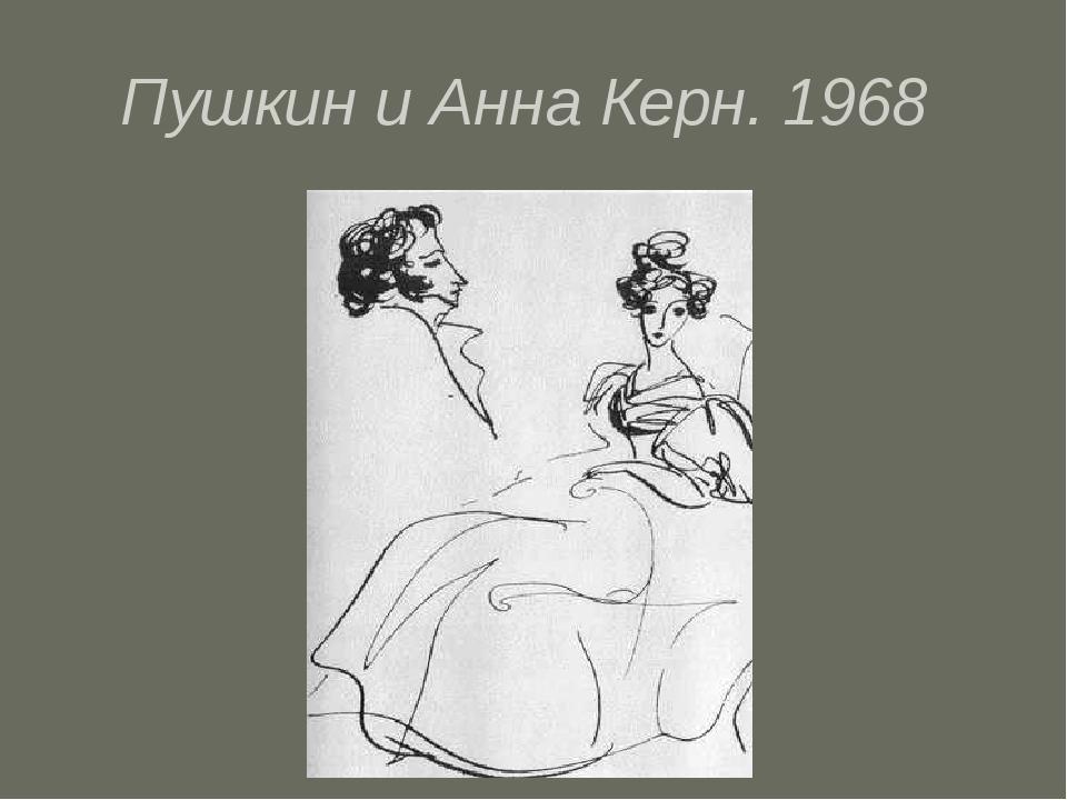 Пушкин и Анна Керн. 1968
