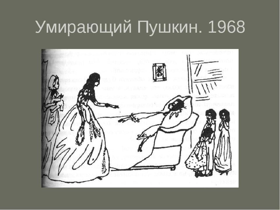 Умирающий Пушкин. 1968