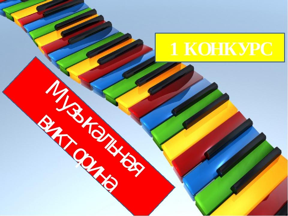 Музыкальная викторина 1 КОНКУРС
